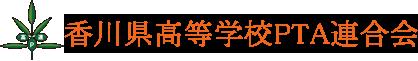 香川県高等学校PTA連合会