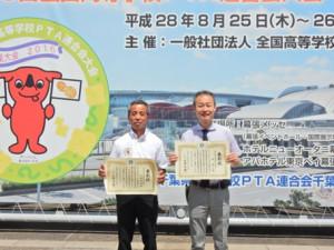全国会長個人表彰受賞者 左:小林康則 様(香川中央高校 前PTA会長) 右:林 周二 様(香川中央高校 前PTA会長)