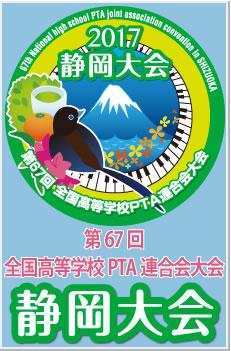 第67全国高等学校PTA連合会大会静岡大会