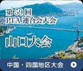 第59回中国・四国地区高等学校PTA連合会大会山口大会