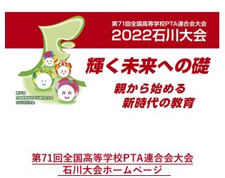 第71全国高等学校PTA連合会大会石川大会