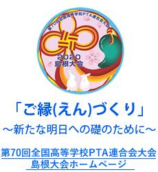 第70全国高等学校PTA連合会大会島根大会